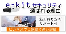 e-kitセキュリティ選ばれる理由